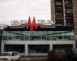 Реклама во Львове