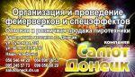 Феєрверки в Донецьку