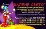 ШАЛЕНЕ СВЯТО (Київ) - Організація свят