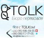 """Бюро переводов """"Толк"""" - профессиональные лингвисты"""