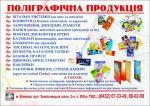 Флаера Буклети Открытки Календари Визитки