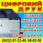 Печать Визиток, Листовок, Дизайн, Реклама, RIA-Полиграф