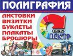 Оперативная Полиграфия Левый берег, Цифровая печать, Киев метро Левобережная,