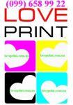 Полиграфия Loveprint! Офсетная, цифровая, широкоформатная печать по самым низким ценам