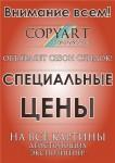 """Картинна галерея  """"CopyArt """""""