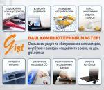 Комп'ютерні послуги Київ 24 години на добу