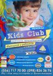 MENORAH Kids Club представляет«Выходной у ребенка»