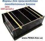 Форми для приготування пінобетонних блоків, піноблоків, піно