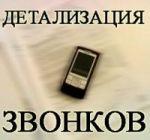 Роздруківка телефонних дзвінків sms Київстар Лайф МТС Україна