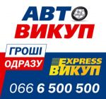 Автовикуп Експресвикуп