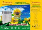 Радіатори Summer