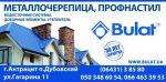 Виробництво і продаж профнастилу та металлочерепіциТМ Bulat