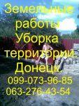 Земельные работы Донецк