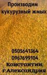 Жмых кукурузно-соевый