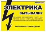 Послуги електрика в Запоріжжі