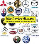 avtosvit.w.pw - автозапчастини на будь-яке авто за цінами опту