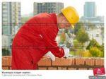 Робота в Польщі арматура-бетон