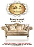 Распродажа мебели БУ