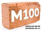 Кирпич рядовой М-100