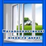 якісні вікна за доступними цінами