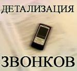 Роздруківка Дзвінків і Смс Повідомлень Київстар Мтс Life Viber