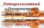 Массаж в Днепропетровске