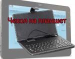 Чехол с USB клавиатурой Black для планшетов Чехол с USB клавиатурой для планшетов 7, 8, 10 дюймов. На чехле есть раскладыва