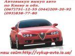 Автовикуп по Києву і області