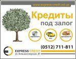 Кредитування від Express Credit