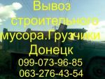 Вивіз будівельного сміття Донецьк