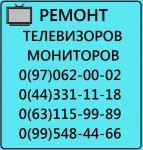 Київ. Ремонт телевізорів, ремонт моніторів