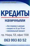 Кредит в Чернігові