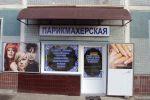 мастер-парикмахер