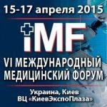 VI Міжнародний Медичний Форум (15-17 квітня 2015)