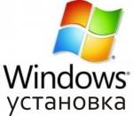 Установка Windows XP, Vista, 7. Можливий виїзд. Полтава