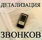 Роздруківка Дзвінків, Розшифровка Смс Дніпропетровськ Суми Київ