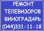 Ремонт телевизоров Виноградарь