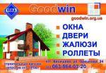 Вікна GoodWin - з профілю Veka