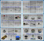 Лабораторний посуд та обладнання