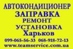 Заправка автокондиціонерів в Харкові