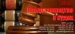 Представництво в суді за такими напрями