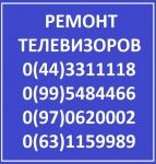 Ремонт телевизоров, жк мониторов, в Киеве - все районы