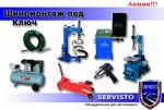 Шиномонтажное оборудование, инструмент и оборудование