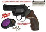 Акція! Револьвер Stalker 2.5 + 200 патронів за 1 грн!