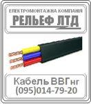 Кабель ВВГ 3х2,5