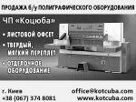 Продам б/у поліграфічне обладнання для друкарень