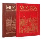Продам книги Москва. Иллюстрированная история (комп. из 2 кн