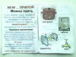 Термічний припій-герметик!