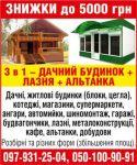 деревяні будинки,магазини,маф,вагончики,битовки,офіси,ангари