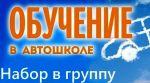 автошкола Днепр